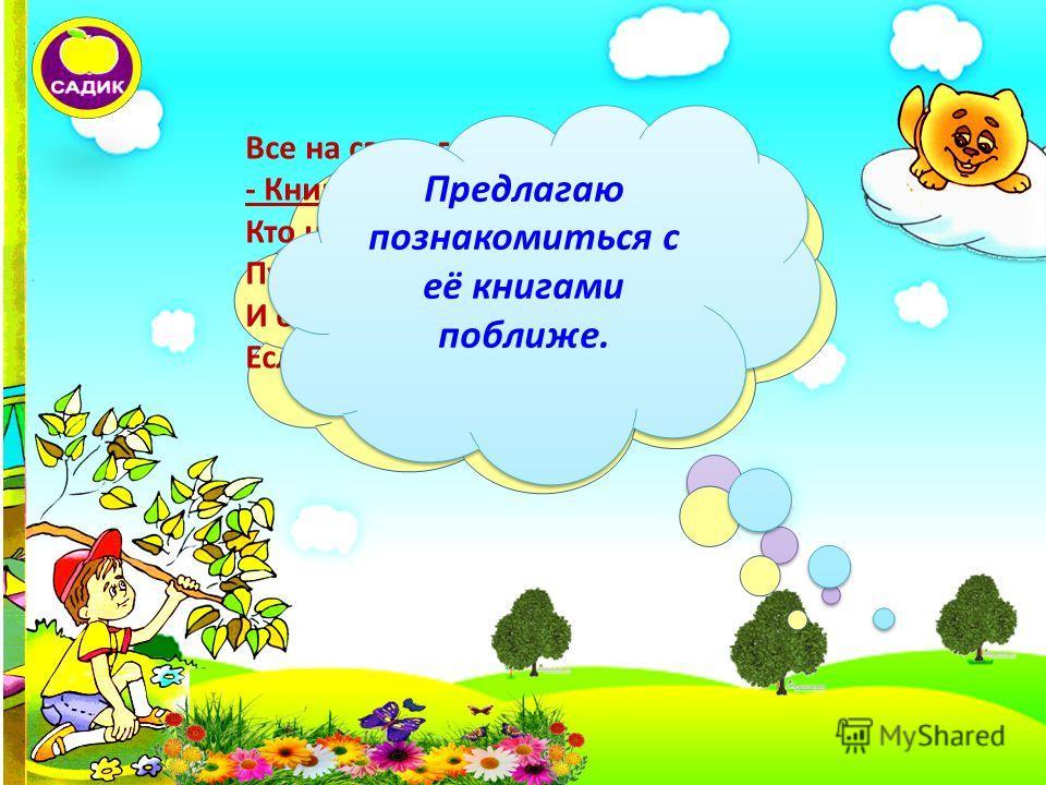 С их помощью вы сможете самостоятельно учить детей читать, считать. Учить русскому и татарскому языку. В библиотеки города поступили красочные и занимательные книги Веры Петровны Хамидуллиной, из серии Современные авторы - детям. Для родителей