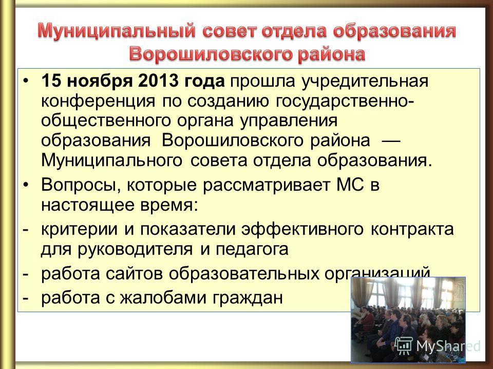 15 ноября 2013 года прошла учредительная конференция по созданию государственно- общественного органа управления образования Ворошиловского района Муниципального совета отдела образования. Вопросы, которые рассматривает МС в настоящее время: -критери