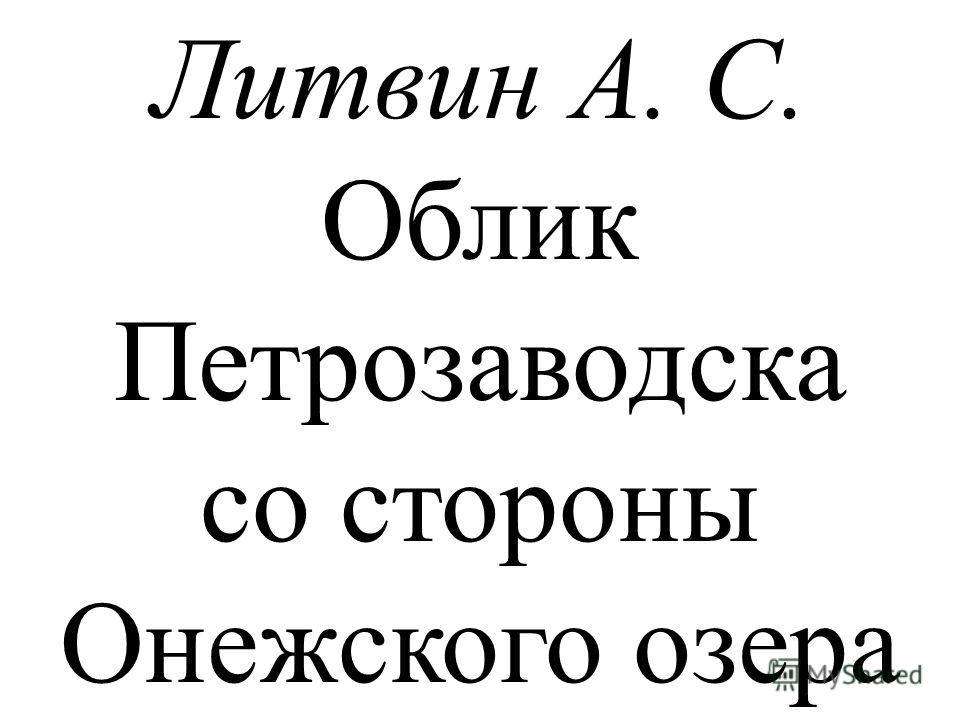 Литвин А. С. Облик Петрозаводска со стороны Онежского озера