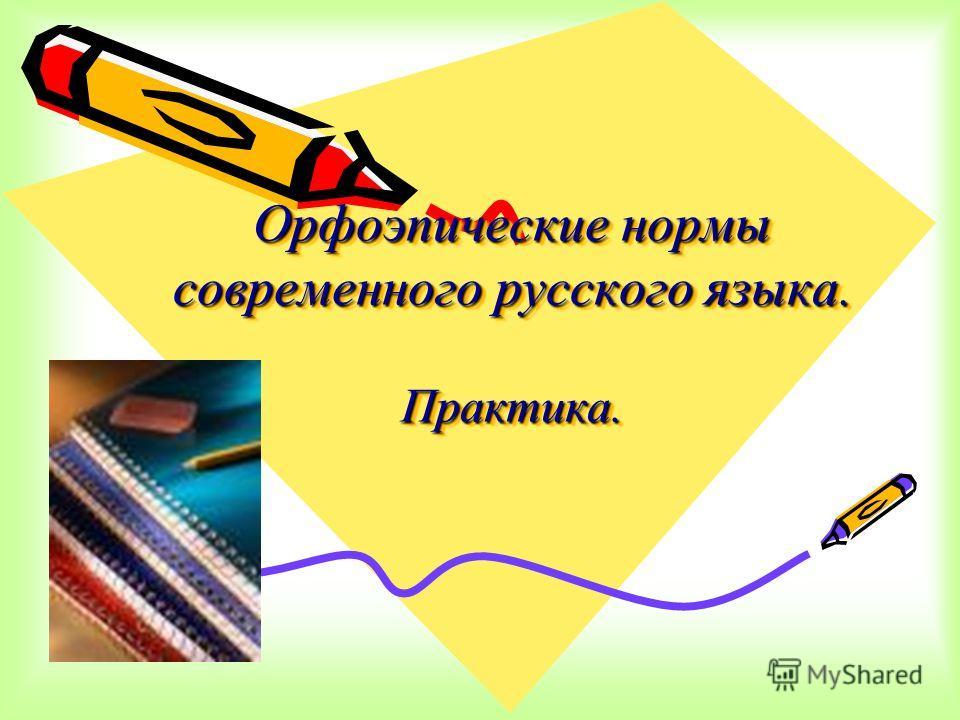 Орфоэпические нормы современного русского языка. Практика.