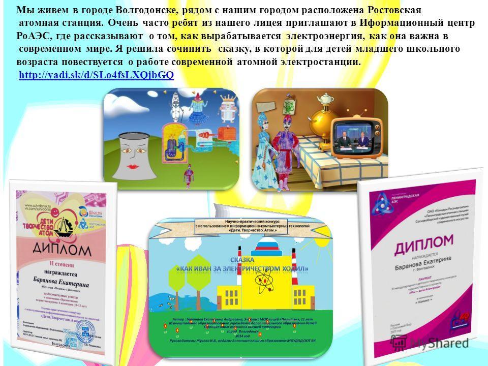 Мы живем в городе Волгодонске, рядом с нашим городом расположена Ростовская атомная станция. Очень часто ребят из нашего лицея приглашают в Иформационный центр РоАЭС, где рассказывают о том, как вырабатывается электроэнергия, как она важна в современ