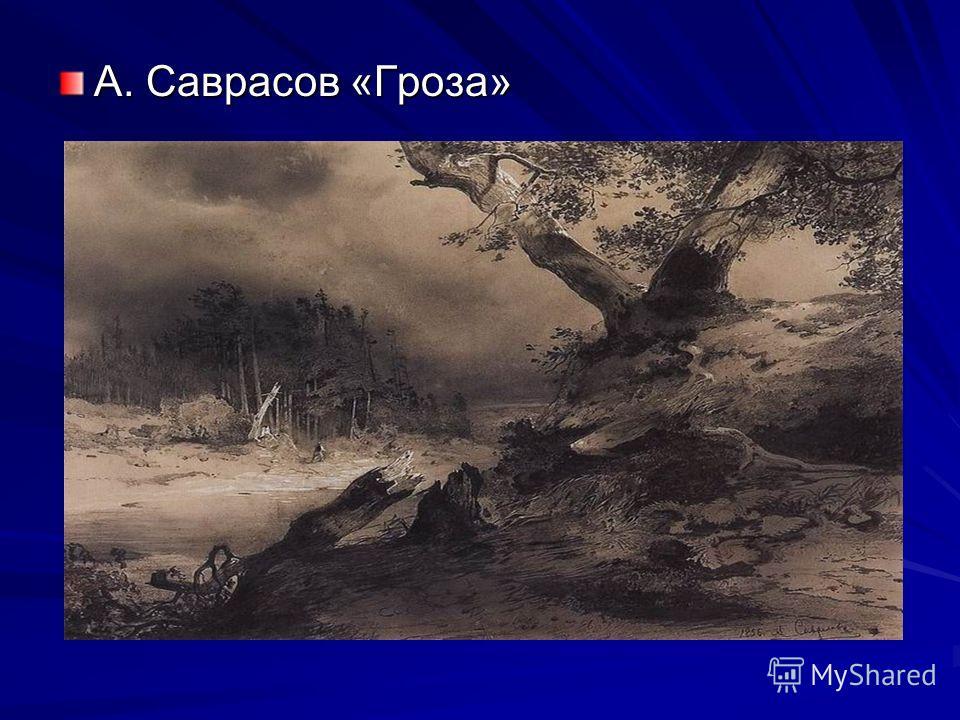 А. Саврасов «Гроза»