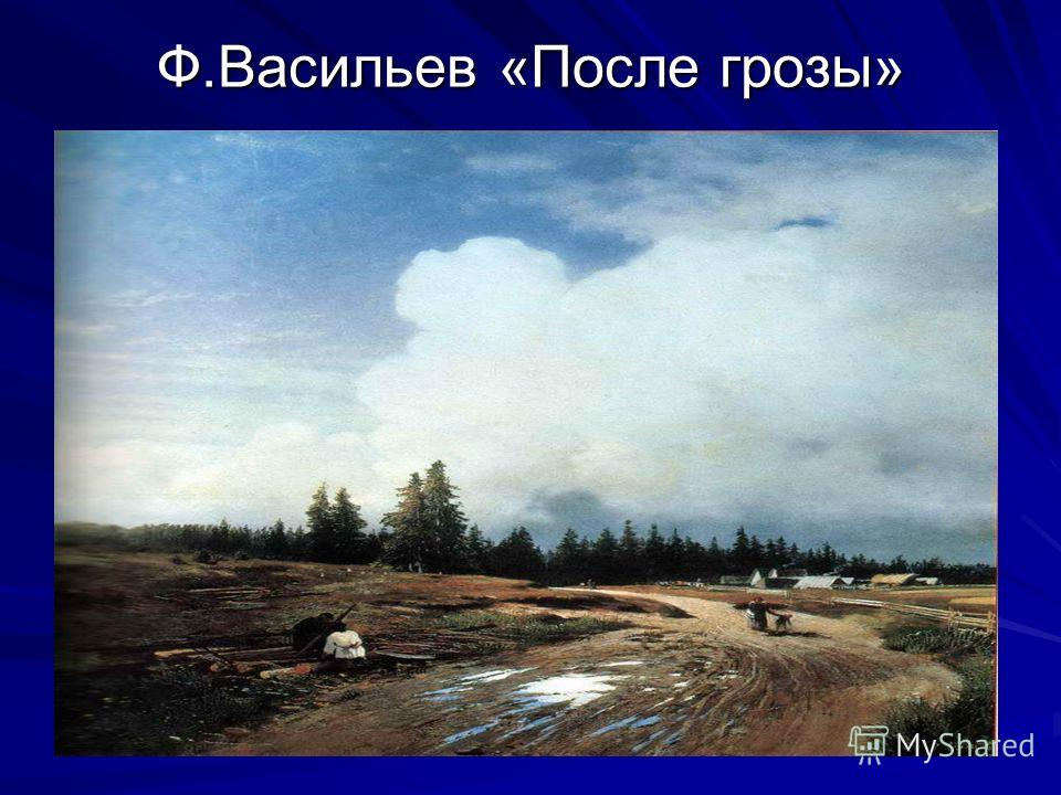 Ф.Васильев «После грозы»