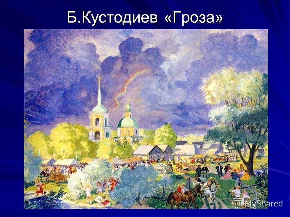 Б.Кустодиев «Гроза»