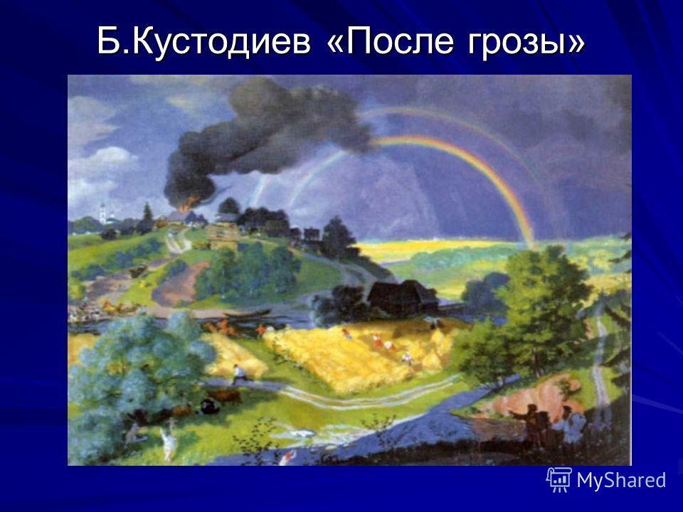 Б.Кустодиев «После грозы»