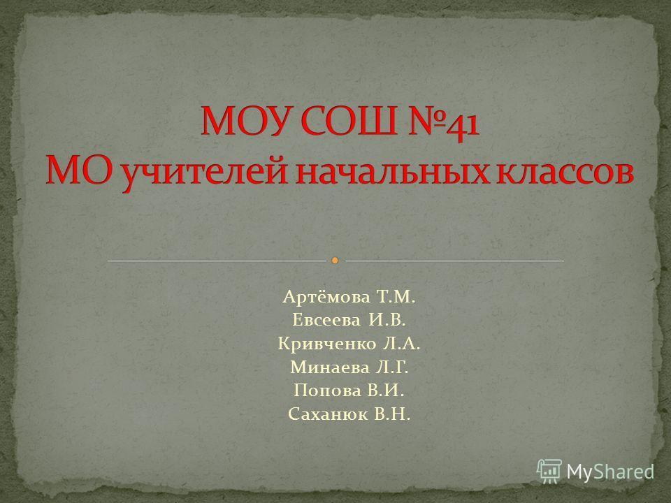 Артёмова Т.М. Евсеева И.В. Кривченко Л.А. Минаева Л.Г. Попова В.И. Саханюк В.Н.