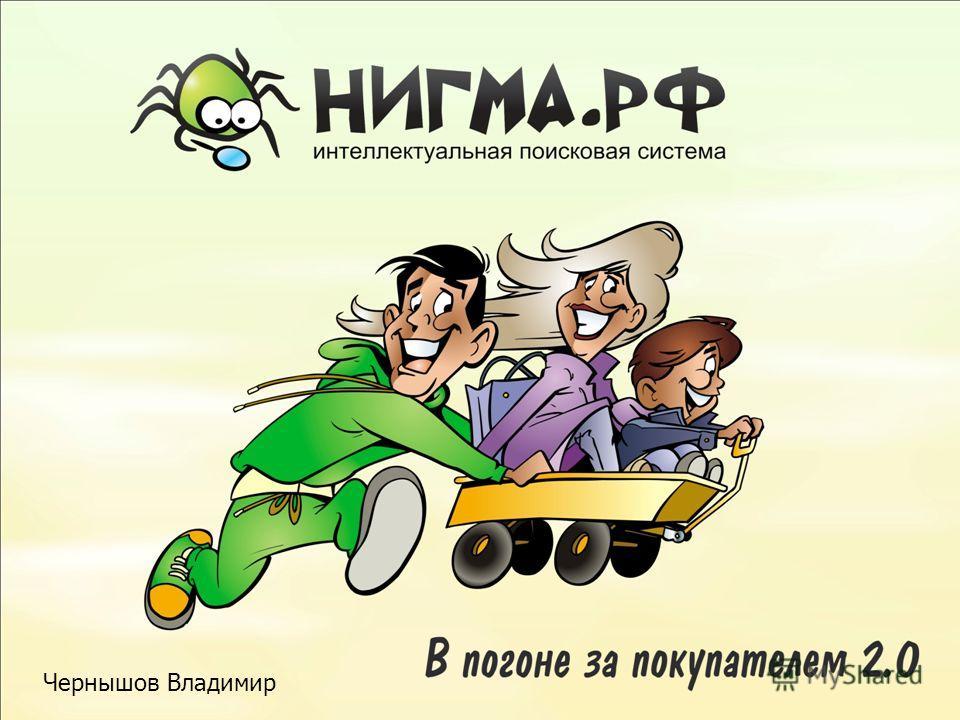 Чернышов Владимир