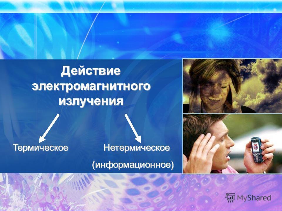 Действие электромагнитного излучения Термическое Нетермическое (информационное)