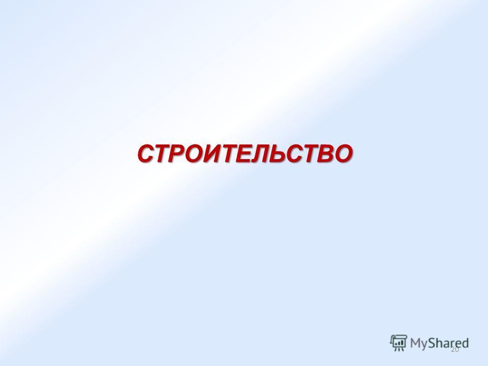 СТРОИТЕЛЬСТВО 20