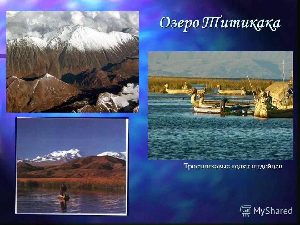 Озеро Титикака Тростниковые лодки индейцев