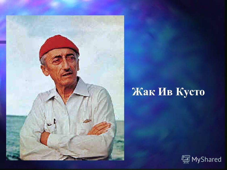Жак Ив Кусто