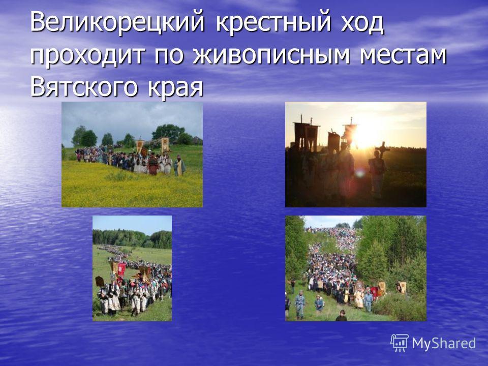 Великорецкий крестный ход проходит по живописным местам Вятского края
