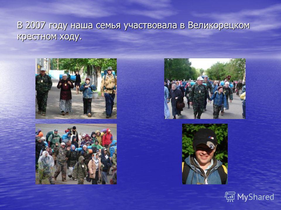 В 2007 году наша семья участвовала в Великорецком крестном ходу.