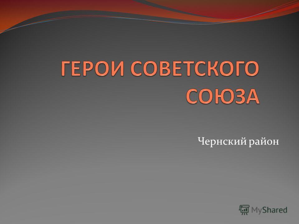 Чернский район