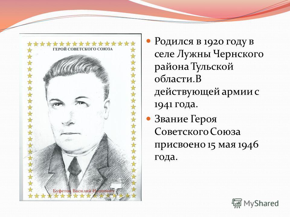 Родился в 1920 году в селе Лужны Чернского района Тульской области.В действующей армии с 1941 года. Звание Героя Советского Союза присвоено 15 мая 1946 года.