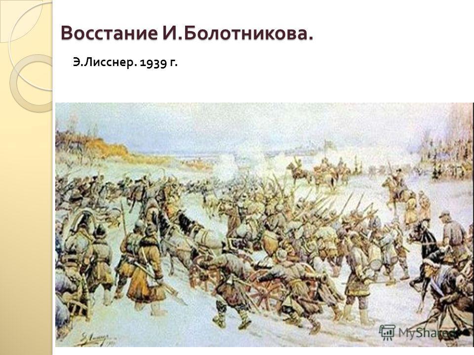 Восстание И. Болотникова. Э. Лисснер. 1939 г.