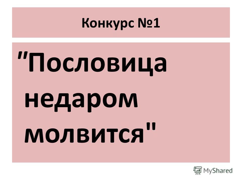 Конкурс 1 Пословица недаром молвится