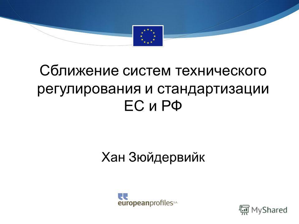 Сближение систем технического регулирования и стандартизации ЕС и РФ Хан Зюйдервийк