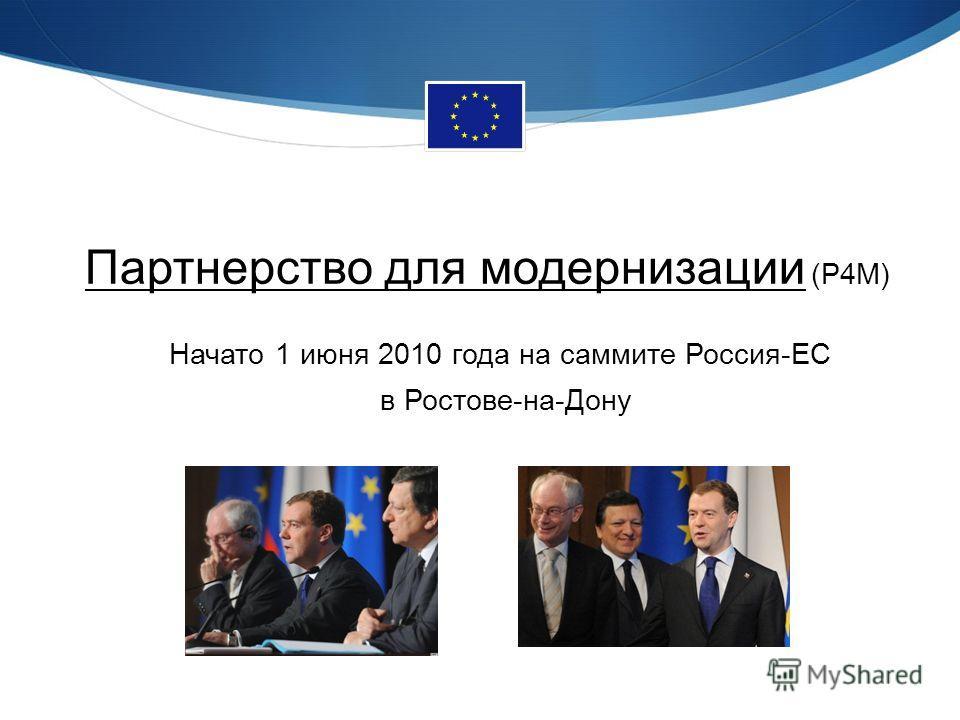 Партнерство для модернизации (P4M) Начато 1 июня 2010 года на саммите Россия-ЕС в Ростове-на-Дону