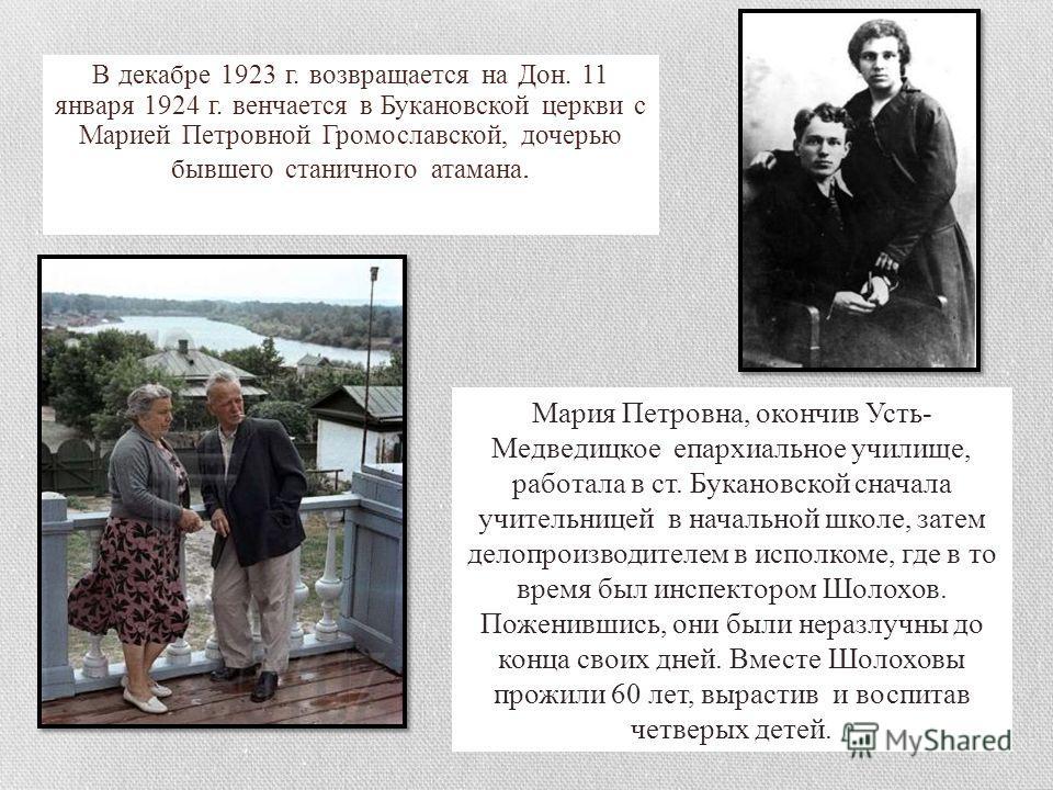 В декабре 1923 г. возвращается на Дон. 11 января 1924 г. венчается в Букановской церкви с Марией Петровной Громославской, дочерью бывшего станичного атамана. Мария Петровна, окончив Усть- Медведицкое епархиальное училище, работала в ст. Букановской с