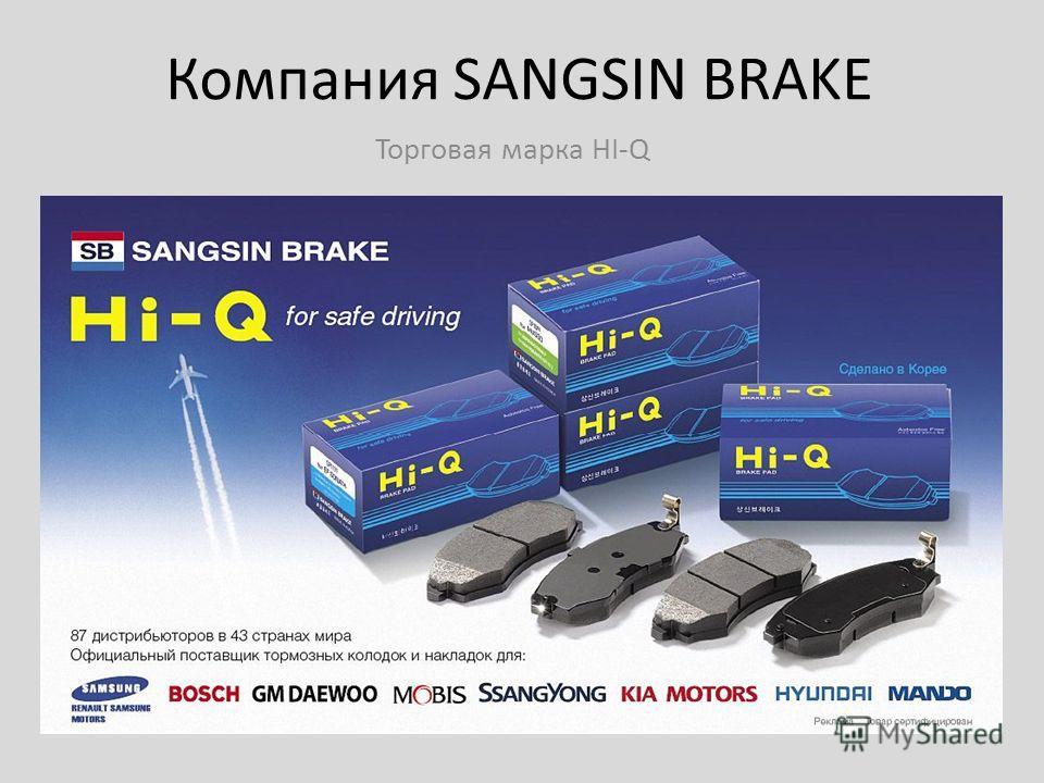 Компания SANGSIN BRAKE Торговая марка HI-Q