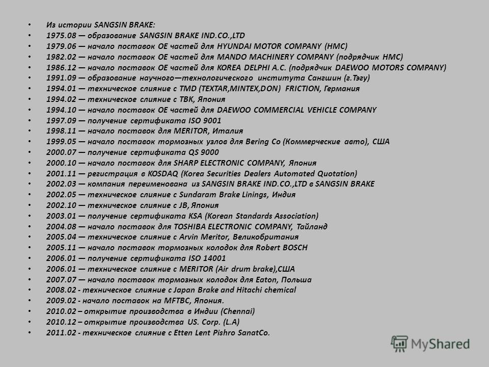 Из истории SANGSIN BRAKE: 1975.08 образование SANGSIN BRAKE IND.CO.,LTD 1979.06 начало поставок ОЕ частей для HYUNDAI MOTOR COMPANY (HMC) 1982.02 начало поставок ОЕ частей для MANDO MACHINERY COMPANY (подрядчик HMC) 1986.12 начало поставок ОЕ частей