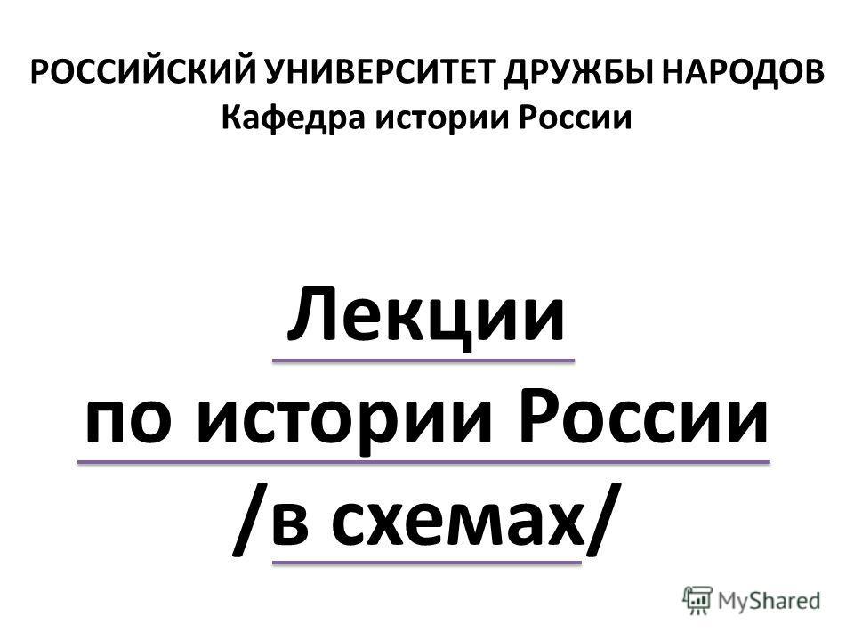 Лекции по истории России /в