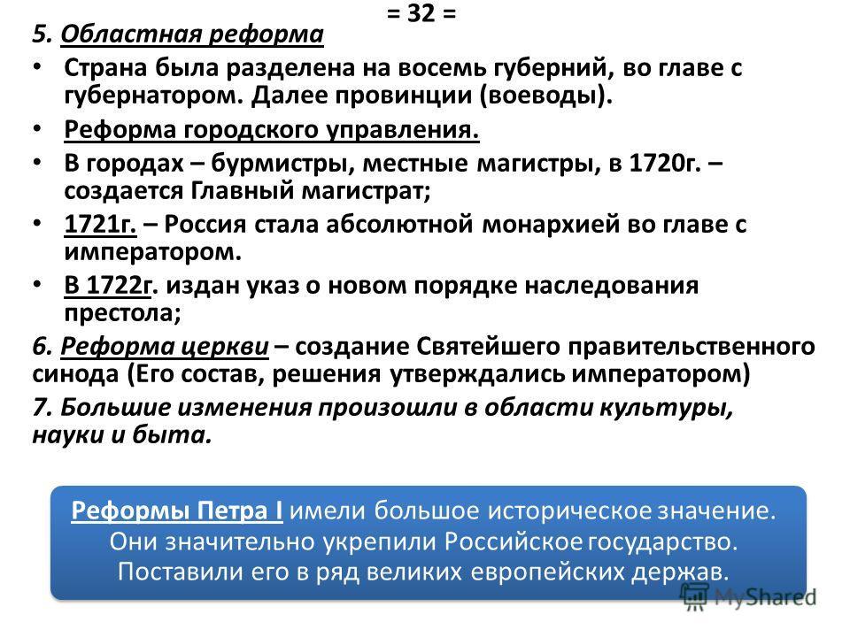 5. Областная реформа Страна была разделена на восемь губерний, во главе с губернатором. Далее провинции (воеводы). Реформа городского управления. В городах – бурмистры, местные магистры, в 1720 г. – создается Главный магистрат; 1721 г. – Россия стала