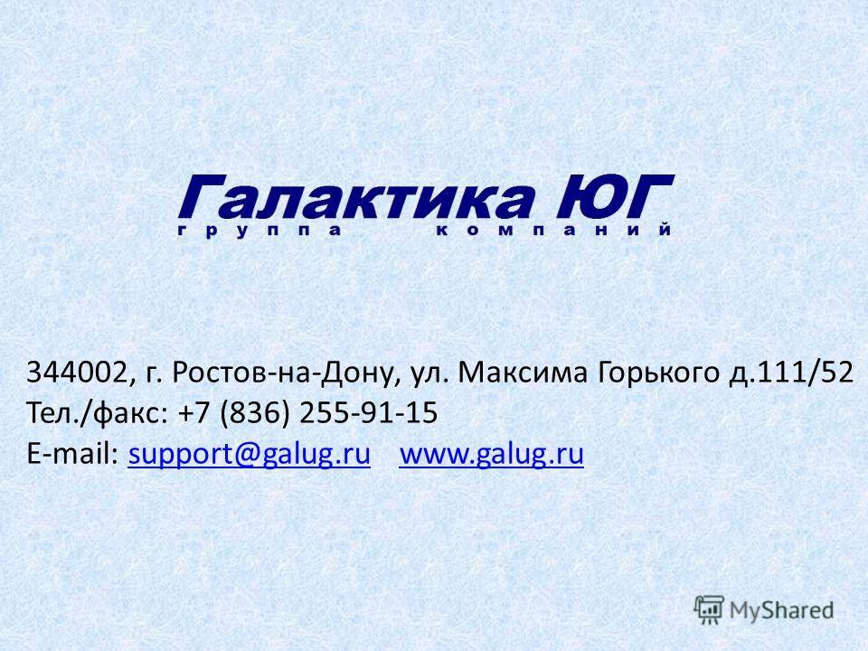 344002, г. Ростов-на-Дону, ул. Максима Горького д.111/52 Тел./факс: +7 (836) 255-91-15 E-mail: support@galug.ru www.galug.rusupport@galug.ruwww.galug.ru