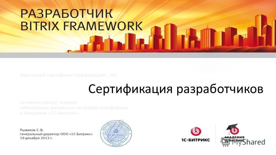 Сертификация разработчиков