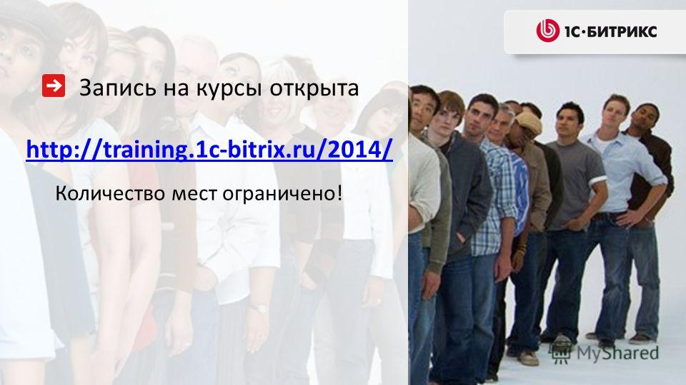 Запись на курсы открыта Количество мест ограничено! http://training.1c-bitrix.ru/2014/