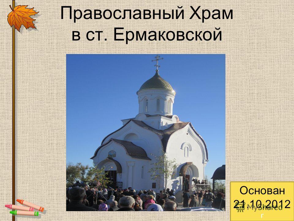 Православный Храм в ст. Ермаковской Основан 21.10.2012 г