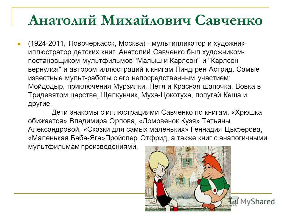 Анатолий Михайлович Савченко (1924-2011, Новочеркасск, Москва) - мультипликатор и художник- иллюстратор детских книг. Анатолий Савченко был художником- постановщиком мультфильмов