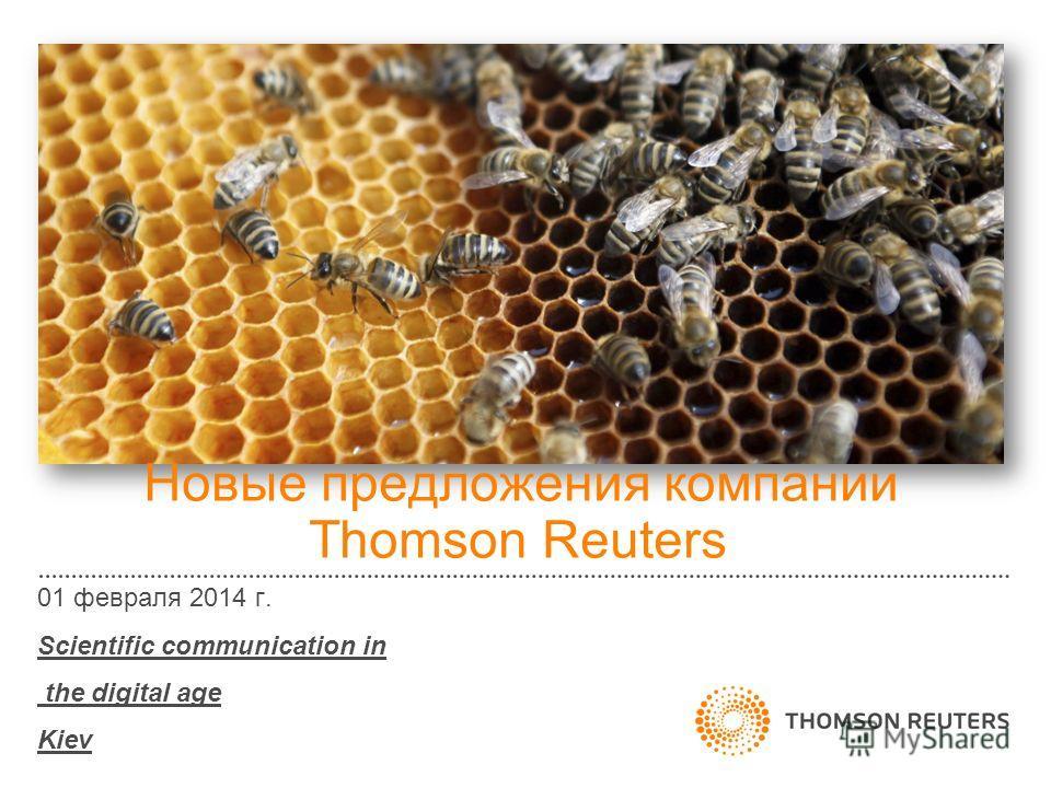 Новые предложения компании Thomson Reuters 01 февраля 2014 г. Scientific communication in the digital age Kiev