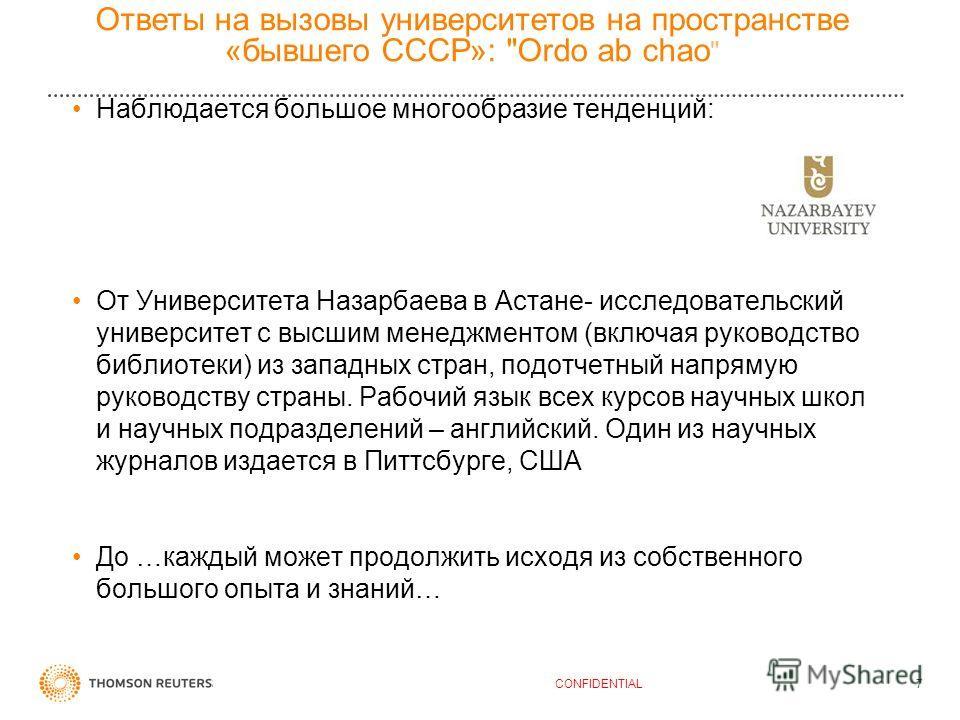Ответы на вызовы университетов на пространстве «бывшего СССР»: