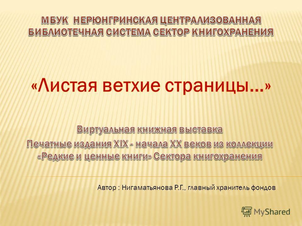 Автор : Нигаматьянова Р.Г., главный хранитель фондов