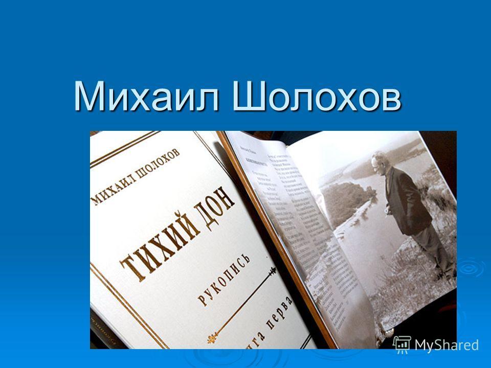 Михаил Шолохов Тихий Дон Роман в четырех книгах.
