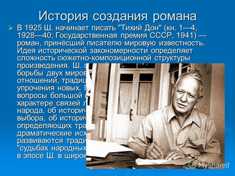 История создания романа В 1925 Ш. начинает писать