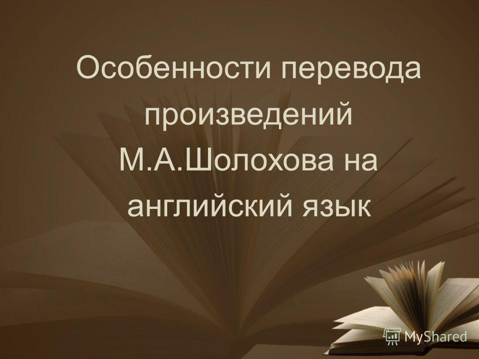 Особенности перевода произведений М.А.Шолохова на английский язык