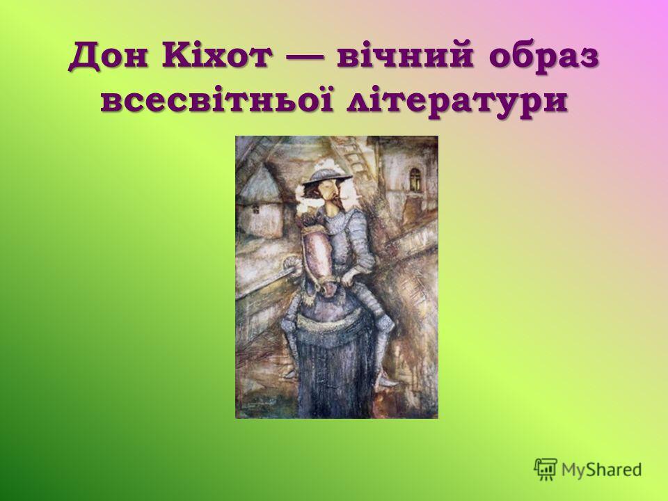 Дон Кіхот вічний образ всесвітньої літератури