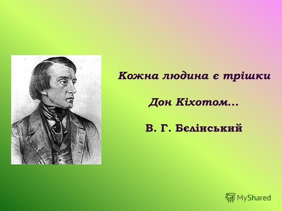 Кожна людина є трішки Дон Кіхотом... В. Г. Бєлінський