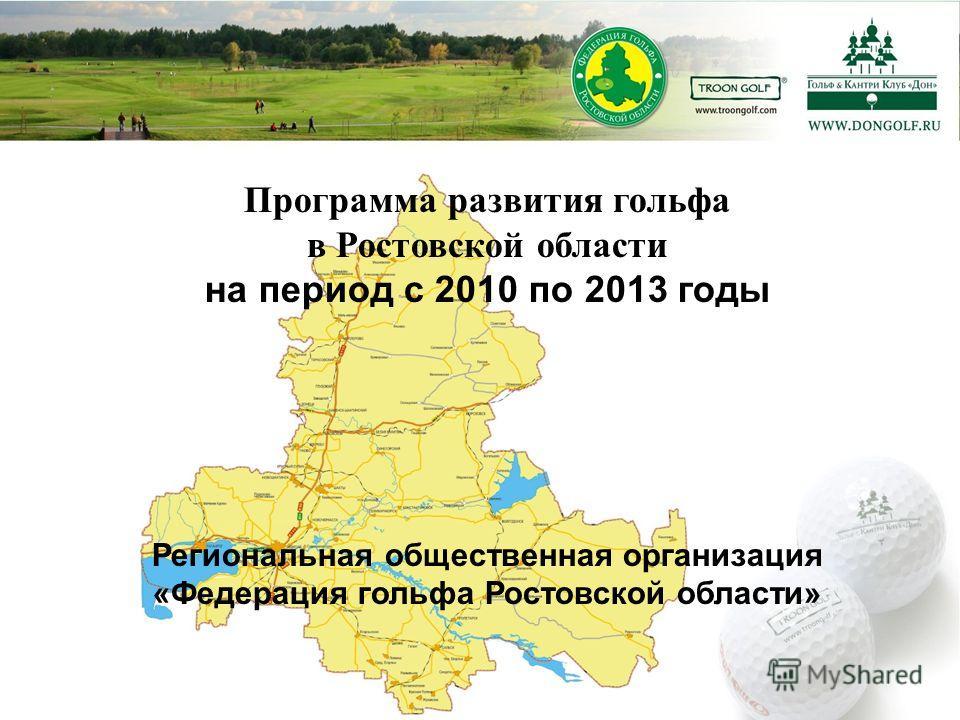 Программа развития гольфа в Ростовской области на период с 2010 по 2013 годы Региональная общественная организация «Федерация гольфа Ростовской области»