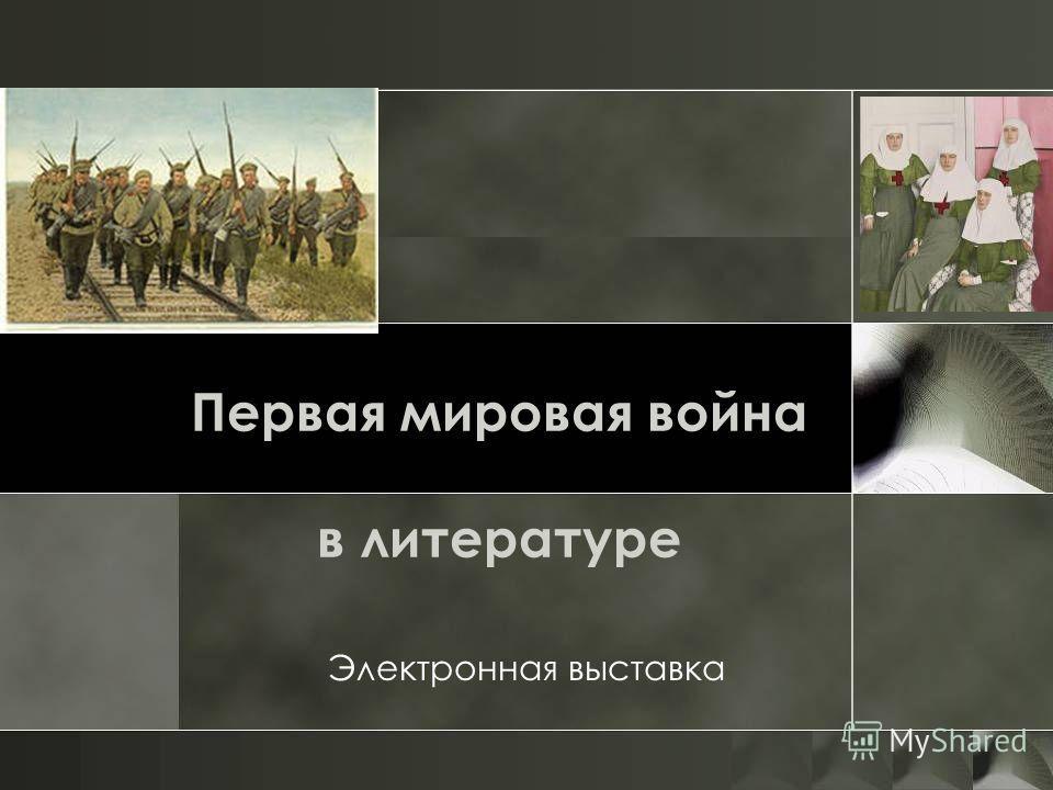 Первая мировая война в литературе Электронная выставка