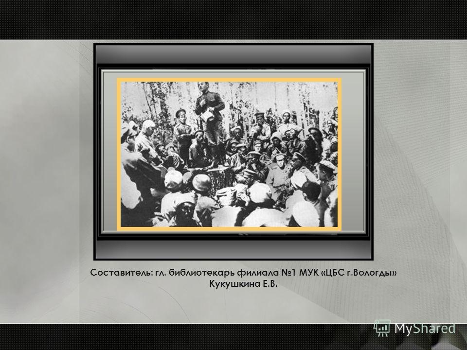 Составитель: гл. библиотекарь филиала 1 МУК «ЦБС г.Вологды» Кукушкина Е.В.