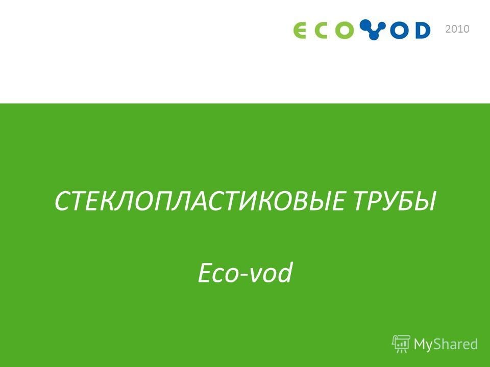 CТЕКЛОПЛАСТИКОВЫЕ ТРУБЫ Eco-vod 2010