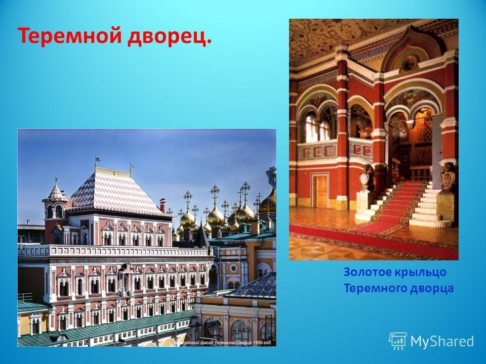 Теремной дворец. Золотое крыльцо Теремного дворца