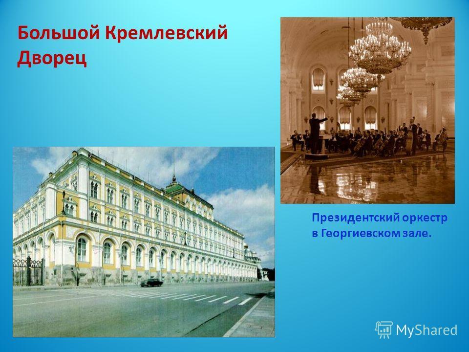 Президентский оркестр в Георгиевском зале. Большой Кремлевский Дворец