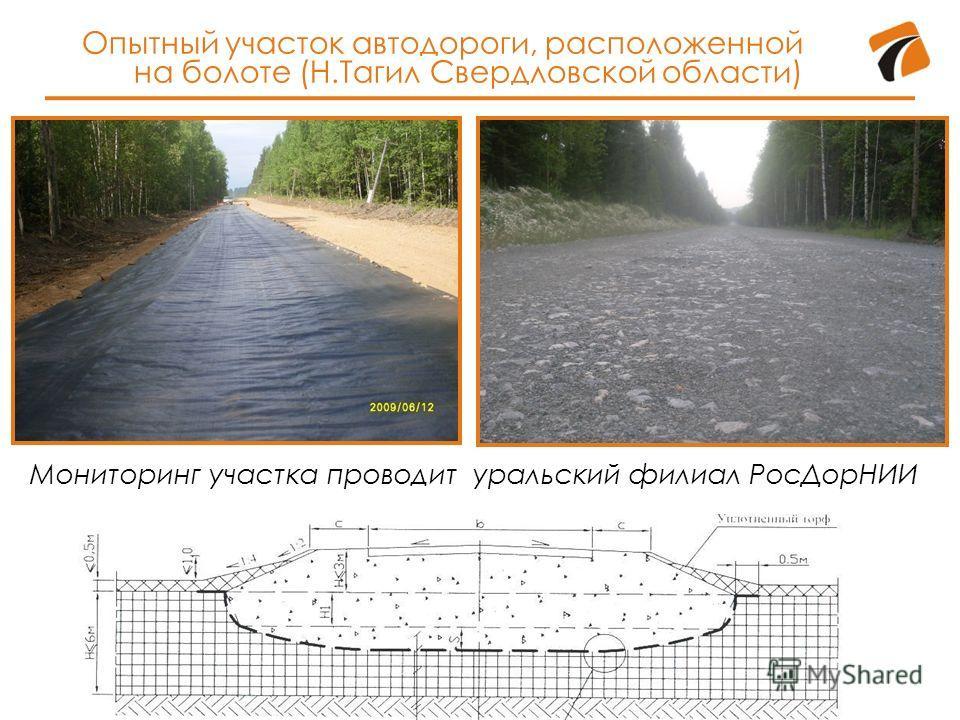 Опытный участок автодороги, расположенной на болоте (Н.Тагил Свердловской области) Мониторинг участка проводит уральский филиал Рос ДорНИИ