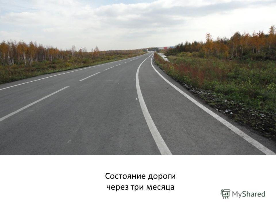 Состояние дороги через три месяца