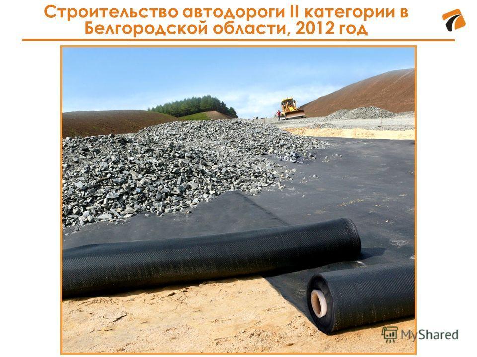 Строительство автодороги II категории в Белгородской области, 2012 год